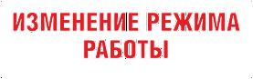 Изменение режима работы магазинов «ЭЛЕКТРОСИЛА»!