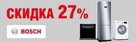 Скидка 27% на технику BOSCH