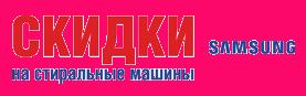 Скидки до 700 руб. на стиральные машины SAMSUNG!