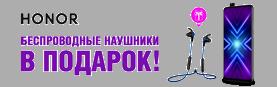 Беспроводные наушники HONOR – в подарок!