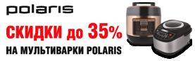 Скидки до 35% на мультиварки POLARIS!