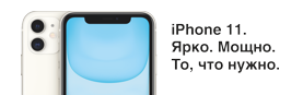 То, что нужно: специальная цена на iPhone 11