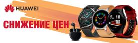 Снижение цен на умные часы и наушники HUAWEI!