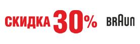По красоте: скидка 30% на технику BRAUN!