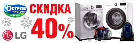 Получите скидку 40% на стиральные машины и пылесосы LG!