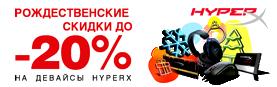 Cкидки на игровые аксессуары HyperX!