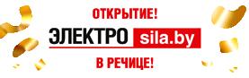 «ЭЛЕКТРОСИЛА» в Речице: открыт новый магазин!