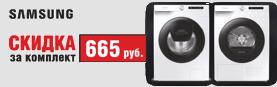 Выгодная пара SAMSUNG: покупайте комплектом и получайте скидку 20%