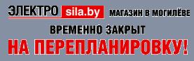 Магазин «ЭЛЕКТРОСИЛА» в ТЦ «АРМАДА ПАЛАС» закрывается на перепланировку
