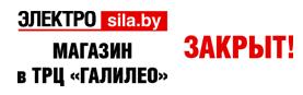 Магазин «ЭЛЕКТРОСИЛА» в ТРЦ «ГАЛИЛЕО» закрыт!