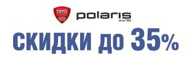 Утюги POLARIS со скидками до 35%