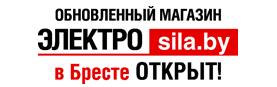 Обновленный магазин «ЭЛЕКТРОСИЛА» в Бресте!