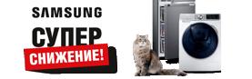 Скидки до 28% на холодильники и стиральные машины SAMSUNG!