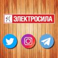 «ЭЛЕКТРОСИЛА» теперь в Instagram, Twitter и Telegram!