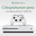 XBOX ONE S по специальной цене!